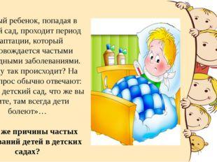 Каждый ребенок, попадая в детский сад, проходит период адаптации, который соп