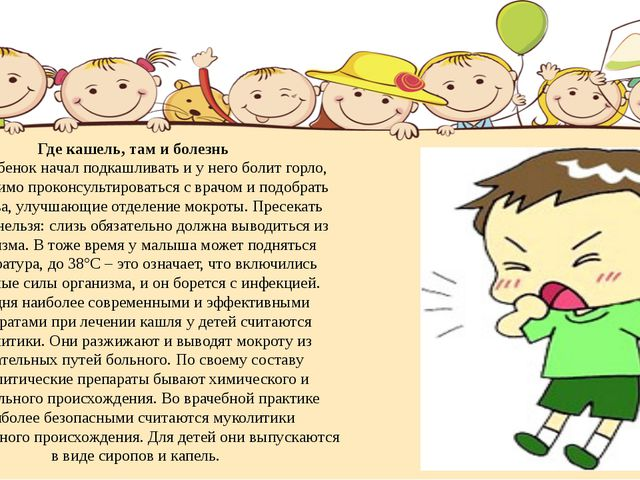 Где кашель, там и болезнь Если ребенок начал подкашливать и у него болит гор...