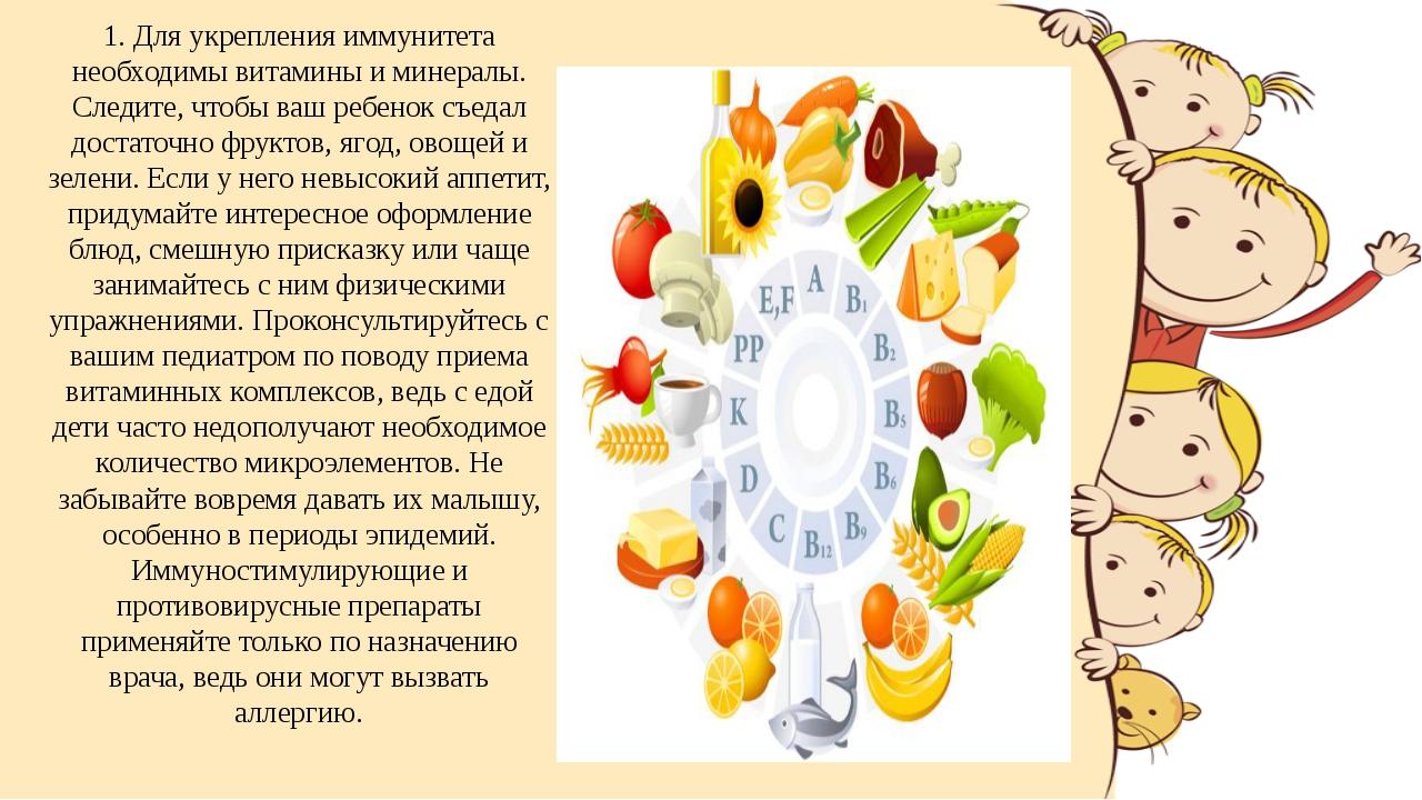 1. Для укрепления иммунитета необходимы витамины и минералы. Следите, чтобы в...