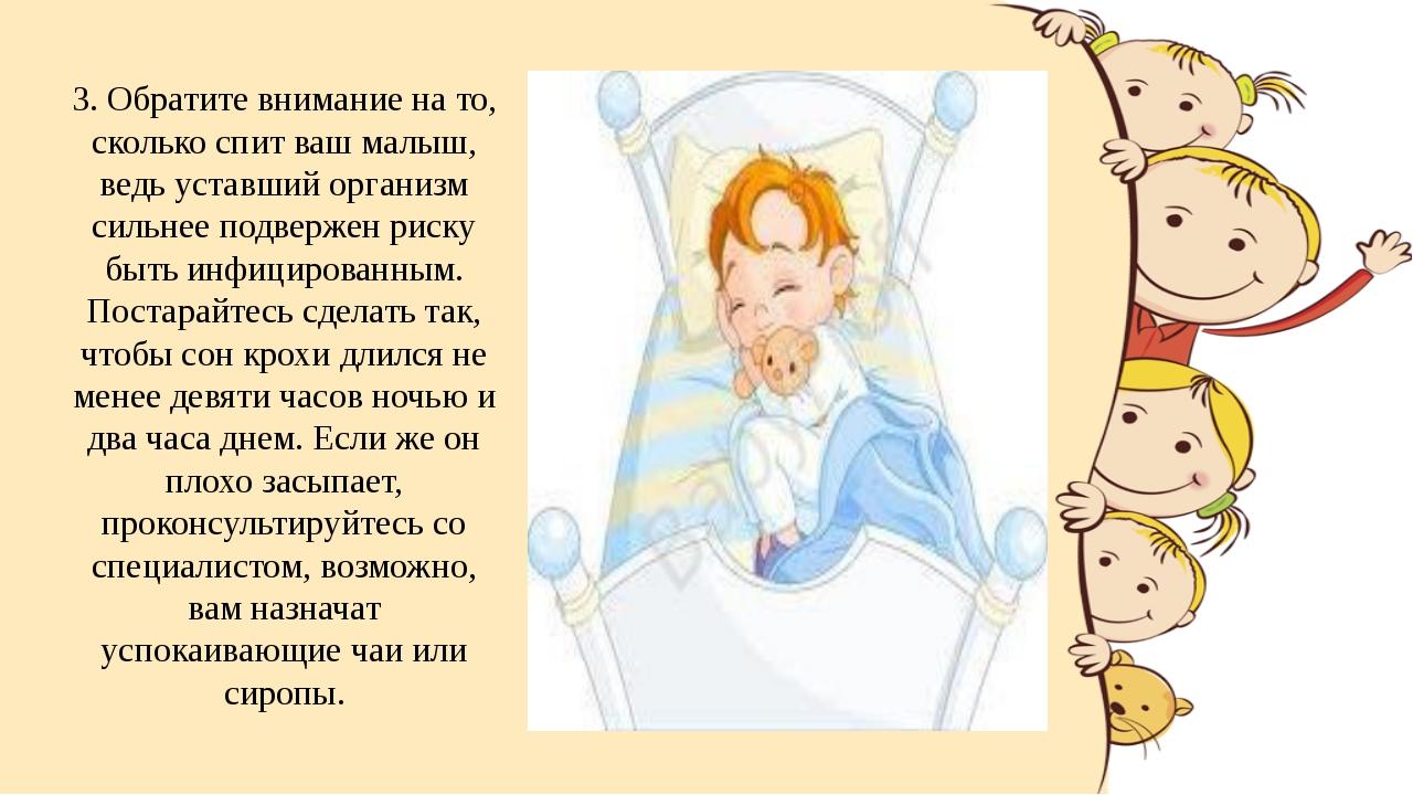 3. Обратите внимание на то, сколько спит ваш малыш, ведь уставший организм си...