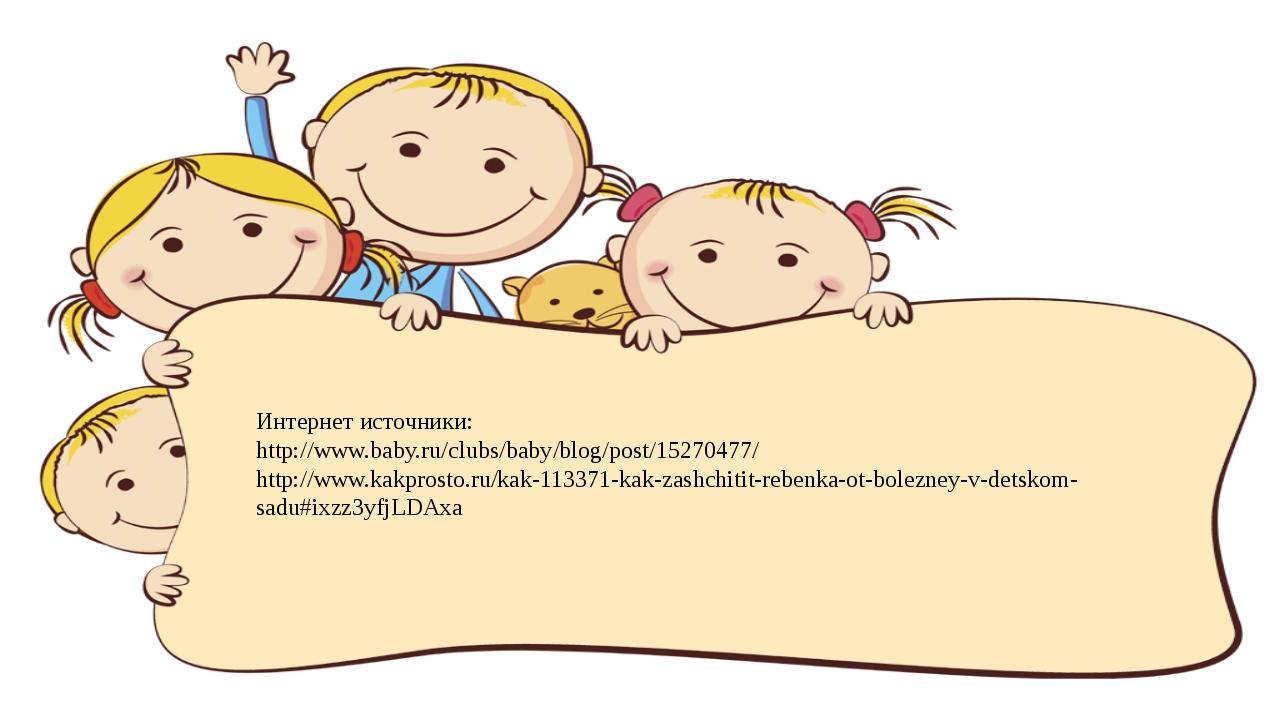 Интернет источники: http://www.baby.ru/clubs/baby/blog/post/15270477/ http://...