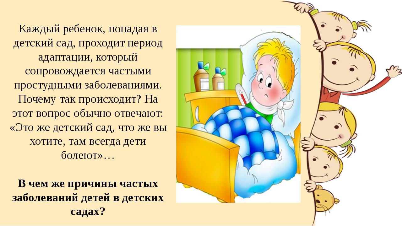 Каждый ребенок, попадая в детский сад, проходит период адаптации, который соп...