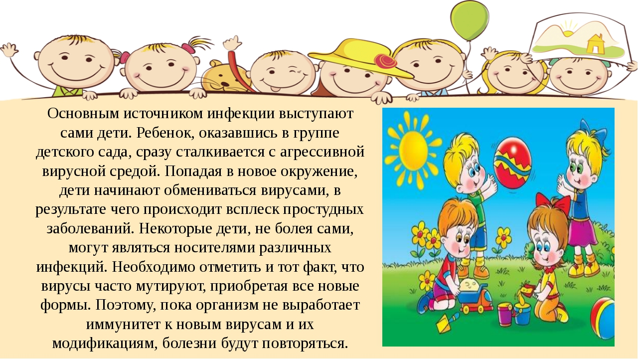Основным источником инфекции выступают сами дети. Ребенок, оказавшись в групп...