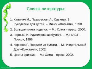 Калинич М., Павловская Л., Савиных В. Рукоделие для детей. – Минск «Полымя»,