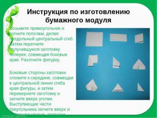 Возьмите прямоугольник и согните пополам, делая продольный центральный сгиб.