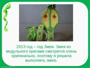 2013 год – год Змеи. Змея из модульного оригами смотрится очень оригинально,