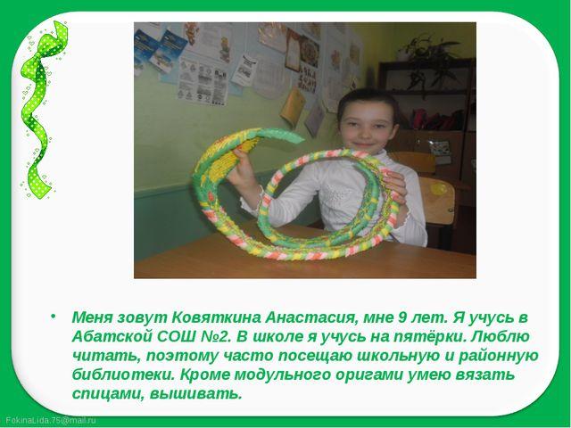 Меня зовут Ковяткина Анастасия, мне 9 лет. Я учусь в Абатской СОШ №2. В школе...