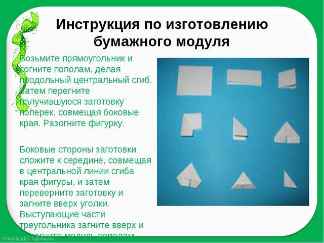 Возьмите прямоугольник и согните пополам, делая продольный центральный сгиб....