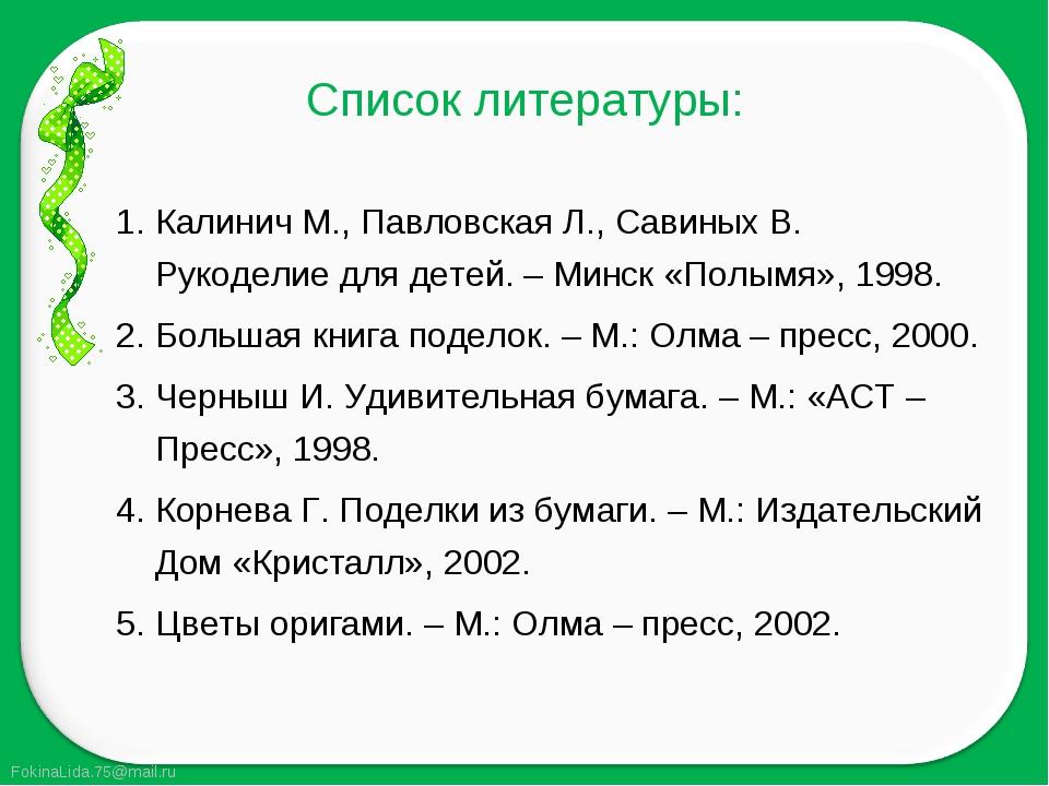 Калинич М., Павловская Л., Савиных В. Рукоделие для детей. – Минск «Полымя»,...