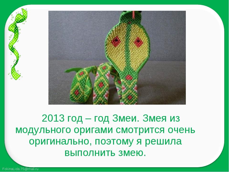 2013 год – год Змеи. Змея из модульного оригами смотрится очень оригинально,...
