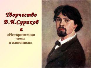 Творчество В.И.Сурикова «Историческая тема в живописи»