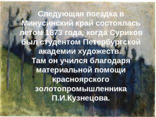 Следующая поездка в Минусинский край состоялась летом 1873 года, когда Сурик