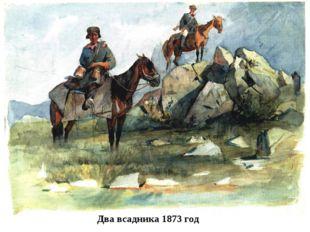 Два всадника 1873 год