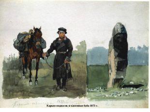 Карым-подпасок и каменная баба 1873 г.