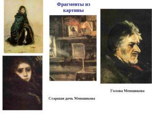 Фрагменты из картины Старшая дочь Меншикова Голова Меншикова