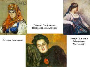 Портрет Натальи Фёдоровны Матвеевой Портрет боярышни Портрет Александры Ивано