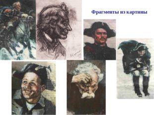 Фрагменты из картины