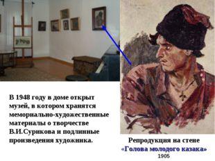Репродукция на стене «Голова молодого казака» 1905 В 1948 году в доме открыт