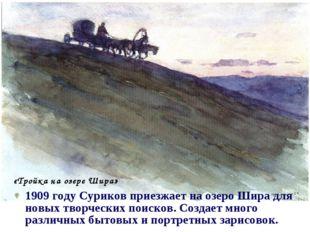 1909 году Суриков приезжает на озеро Шира для новых творческих поисков. Созд