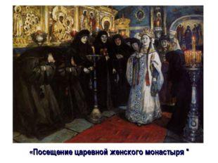 """«Посещение царевной женского монастыря """""""