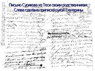 Письмо Сурикова из Теси своим родственникам. Слева сделана приписка рукой Ека