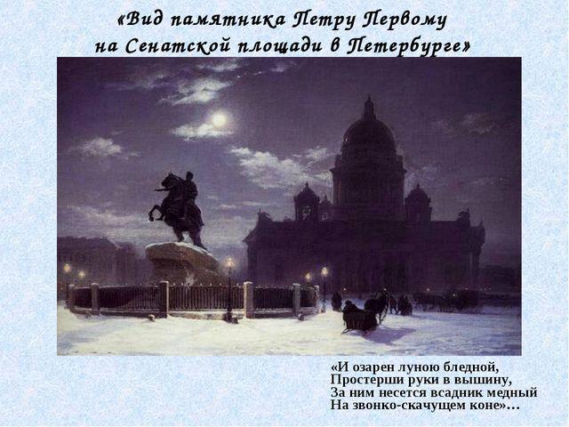«И озарен луною бледной, Простерши руки в вышину, За ним несется всадник мед...