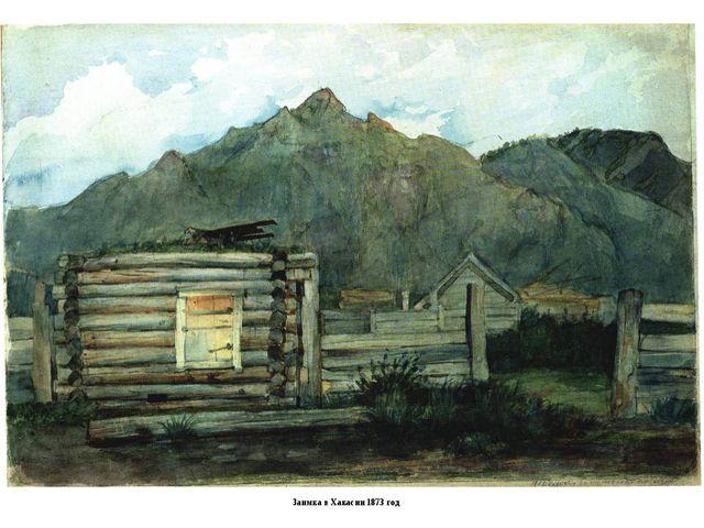 Заимка в Хакасии 1873 год