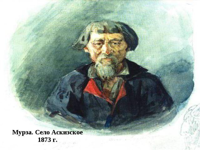 Мурза. Село Аскизское 1873 г.