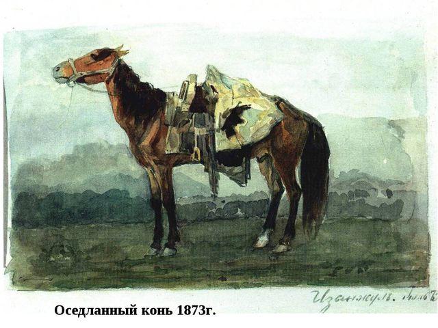 Оседланный конь 1873г.