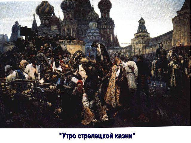 """""""Утро стрелецкой казни"""""""