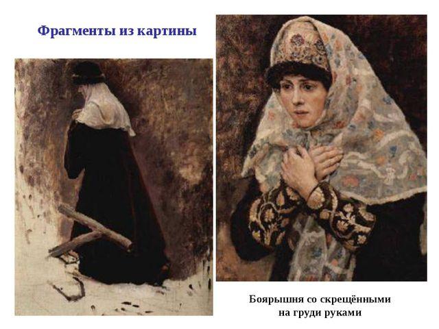 Фрагменты из картины Боярышня со скрещёнными на груди руками