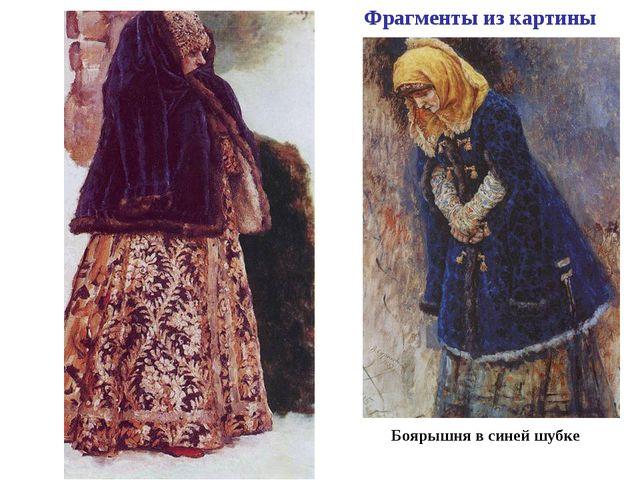 Фрагменты из картины Боярышня в синей шубке