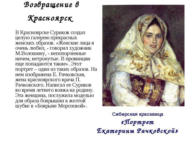 Возвращение в Красноярск В Красноярске Суриков создал целую галерею прекрасн...