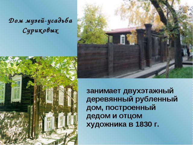 занимает двухэтажный деревянный рубленный дом, построенный дедом и отцом худ...