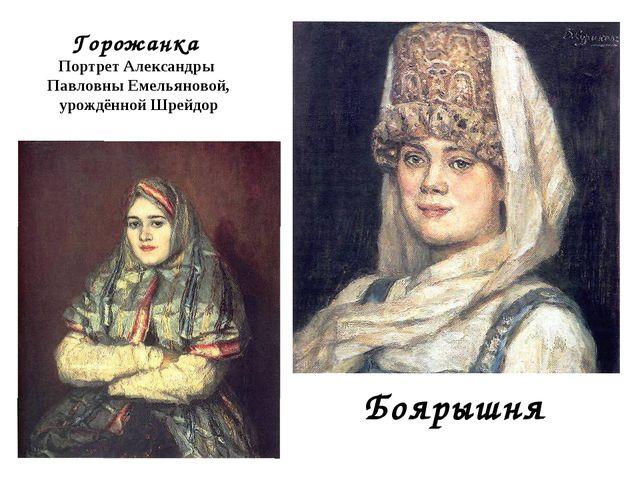 Боярышня Горожанка Портрет Александры Павловны Емельяновой, урождённой Шрейдор