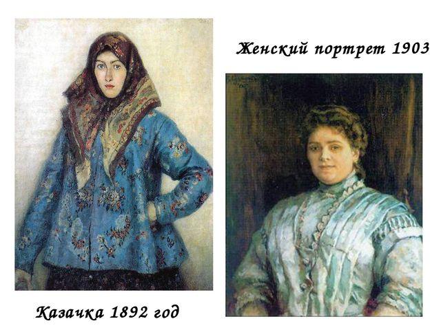 Казачка 1892 год Женский портрет 1903