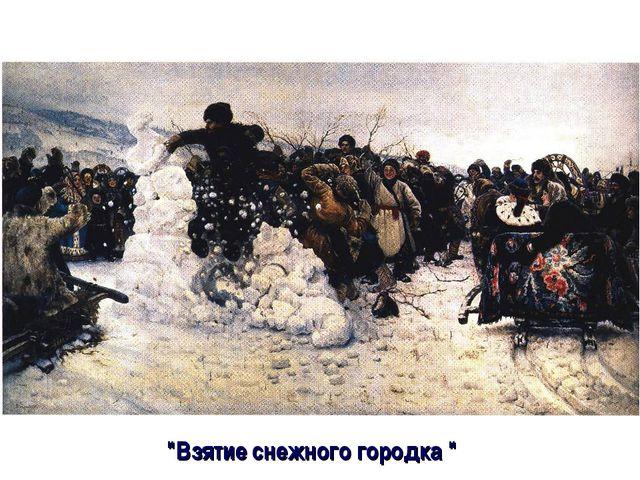 """""""Взятие снежного городка """""""