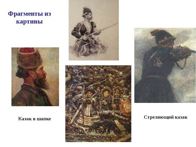 Фрагменты из картины Казак в шапке Стреляющий казак