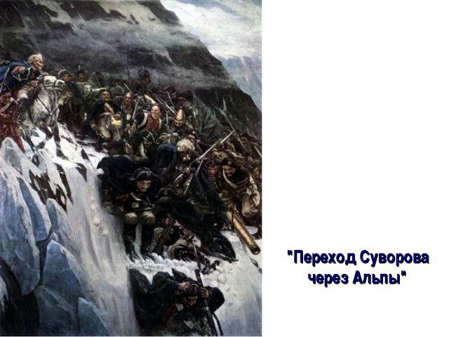 """""""Переход Суворова через Альпы"""""""