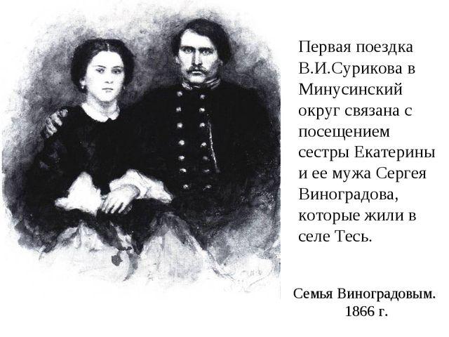 Первая поездка В.И.Сурикова в Минусинский округ связана с посещением сестры...