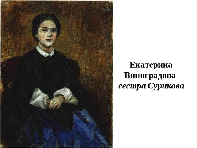 Екатерина Виноградова сестра Сурикова