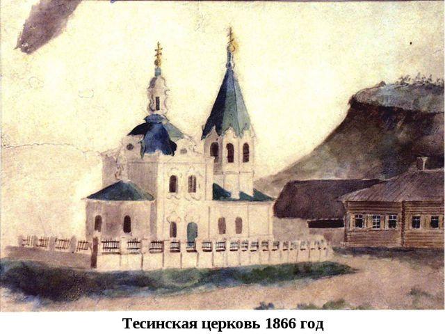 Тесинская церковь 1866 год