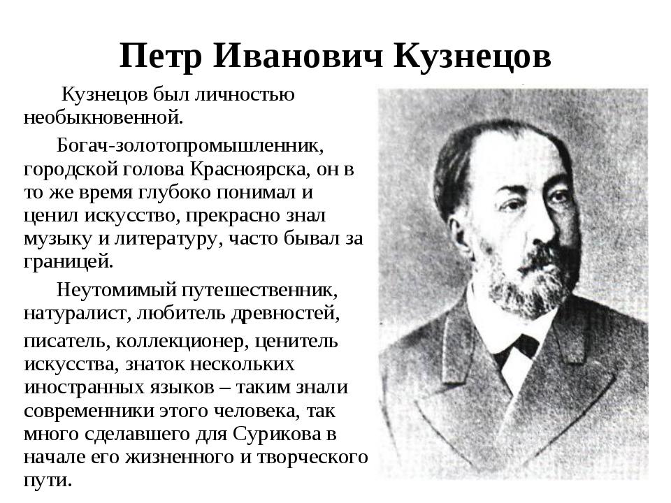 Петр Иванович Кузнецов Кузнецов был личностью необыкновенной. Богач-золотопро...