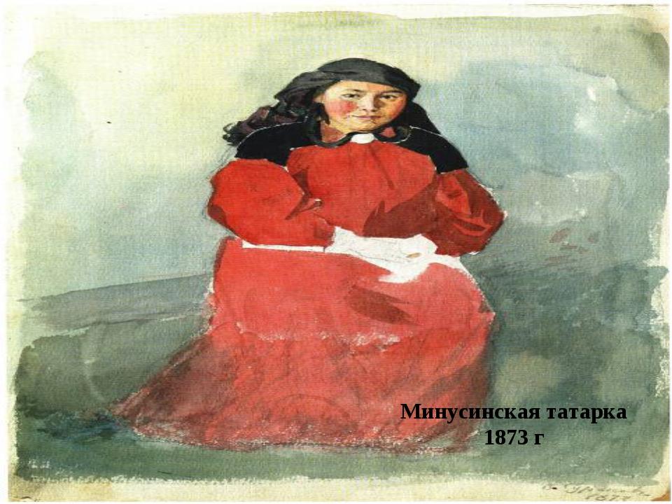 Минусинская татарка 1873 г