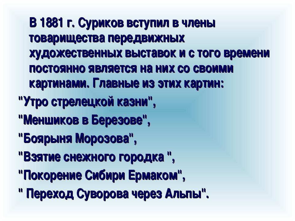 В 1881 г. Суриков вступил в члены товарищества передвижных художественных вы...