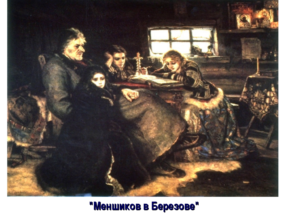 """Меншиков в Березове"""