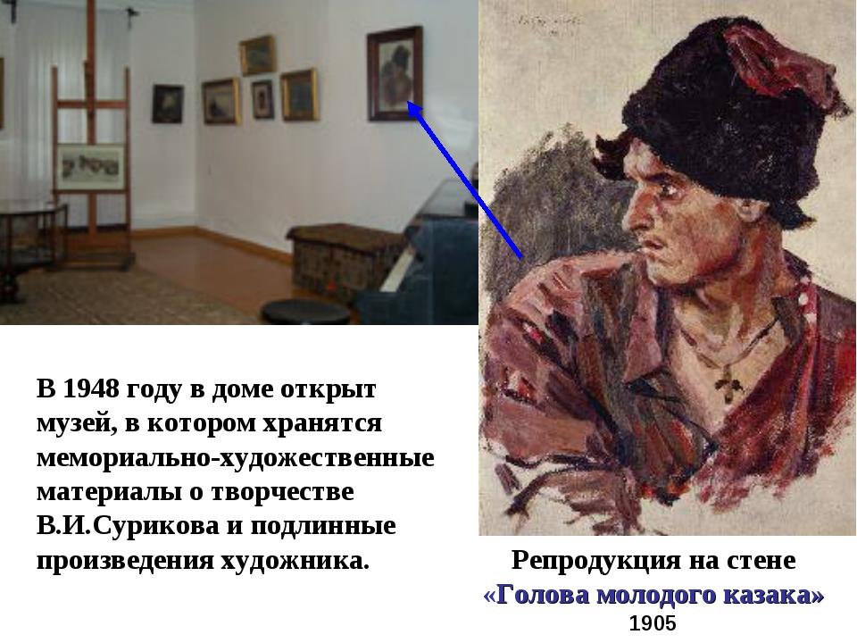 Репродукция на стене «Голова молодого казака» 1905 В 1948 году в доме открыт...