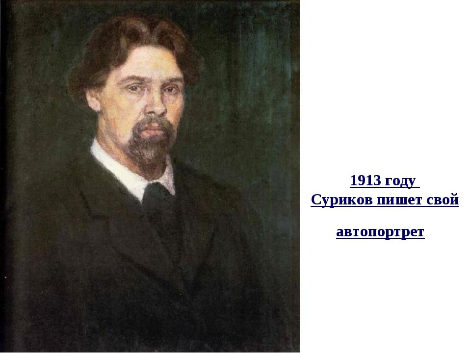 1913 году Суриков пишет свой автопортрет