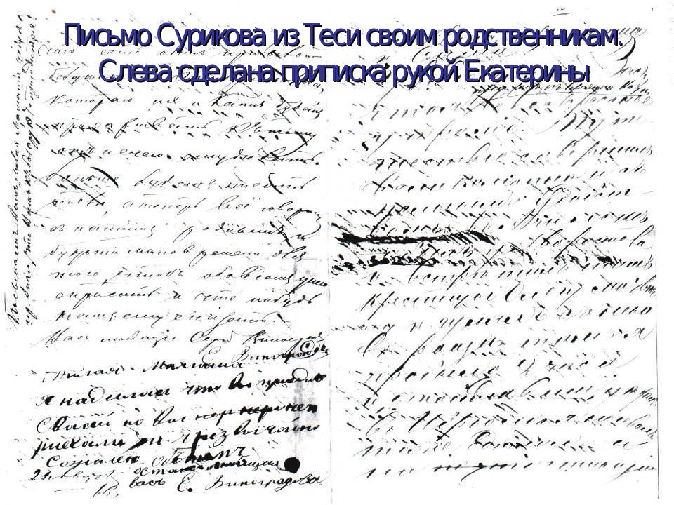 Письмо Сурикова из Теси своим родственникам. Слева сделана приписка рукой Ека...