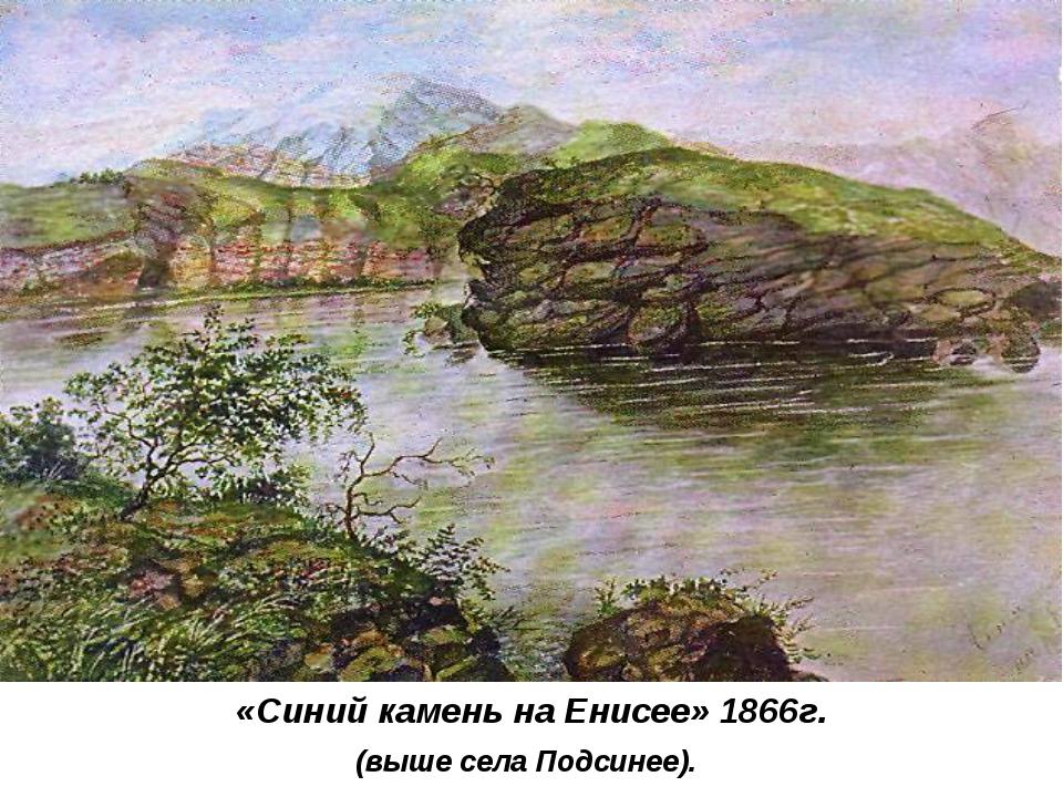 «Синий камень на Енисее» 1866г. (выше села Подсинее).